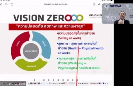 """สมาคมส่งเสริมความปลอดภัยฯ จัดกิจกรรมอบรมออนไลน์ หลักสูตร """"Introduction to VISION ZERO และการใช้เครื่องมือการประเมินด้วยกฎทอง 7 ประการ"""""""