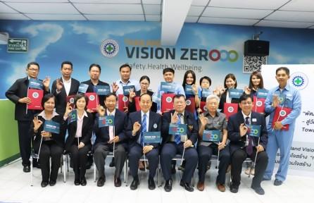 "MOU ""พัฒนาสถานประกอบกิจการต้นแบบ Thailand Vision Zero - สู่วัฒนธรรมเชิงป้องกันอย่างยั่งยืน"