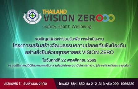[ สมัครฟรี!!! ] ขอเชิญสมัครเข้าร่วมรับฟังการดำเนินงานโครงการเสริมสร้างวัฒนธรรมความปลอดภัยเชิงป้องกันอย่างยั่งยืนด้วยยุทธศาสตร์ VISION ZERO