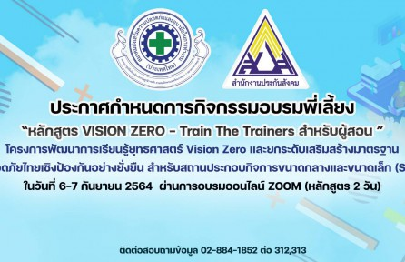 """ประกาศกำหนดการอบรม """"พี่เลี้ยง"""" ใน """"หลักสูตร VISION ZERO – Train The Trainers สำหรับผู้สอน"""" ที่ผ่านการคัดเลือกโครงการ Vision Zero ประจำปี 2564"""